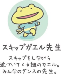 TVアニメ「チキップダンサーズ」キャラクター紹介 スキップガエル先生