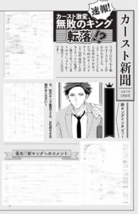 「緒川千世ファンブック ーflowー」ちら見せその②カースト新聞