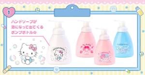 1.ポンプボトル 泡タイプ(全4種)  各990円