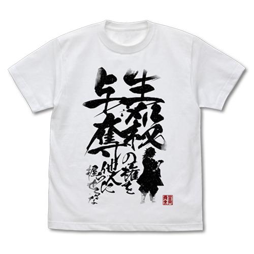 「生殺与奪の権を他人に握らせるな Tシャツ」フロント