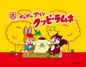 「サンリオキャラクターズ クッピーラムネコラボシリーズ」ポムポムプリンデザイン
