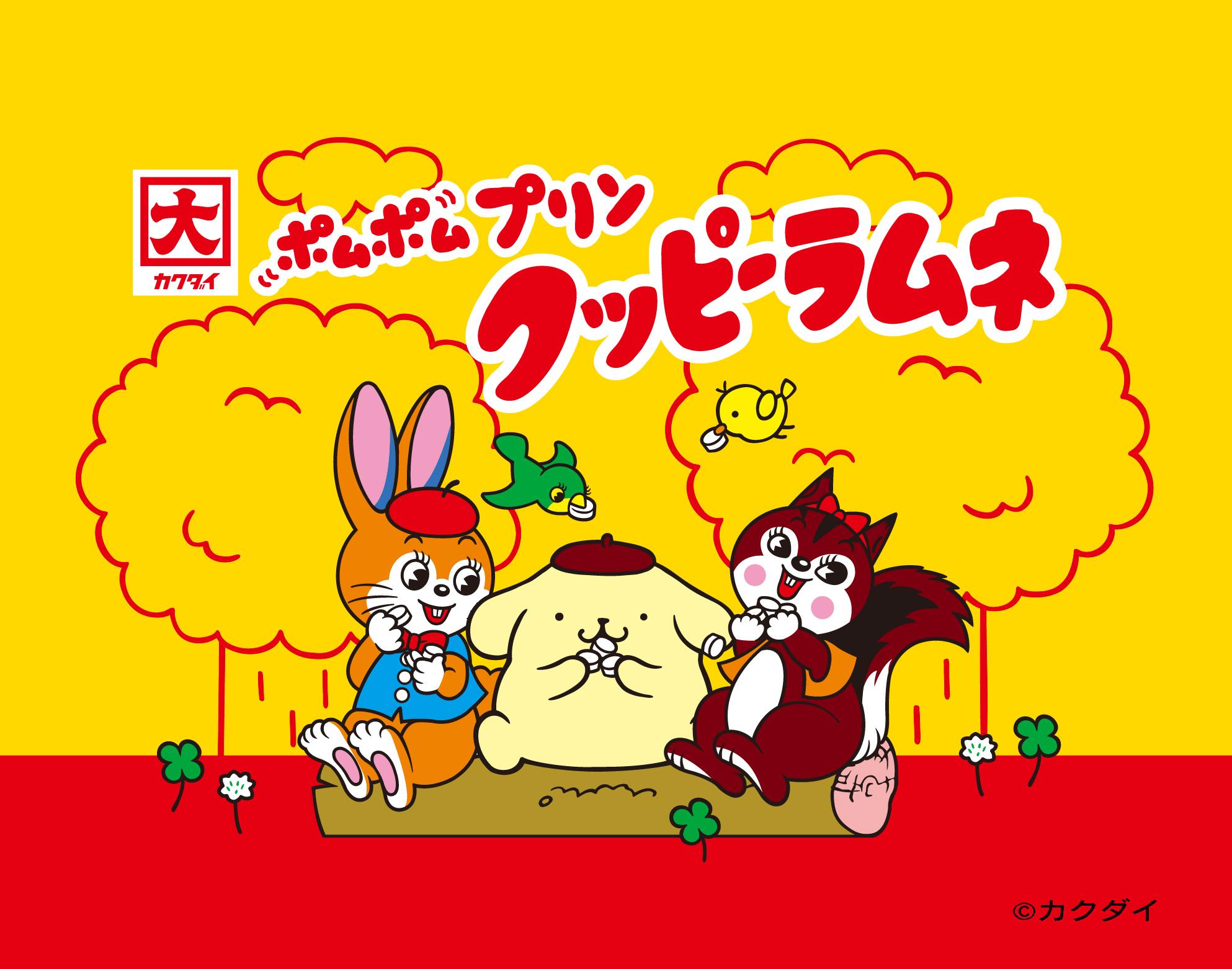 「サンリオ」×「クッピーラムネ」コラボグッズ発売決定!キャラクターたちがラムネを楽しむレトロかわいいデザインが展開