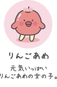 TVアニメ「チキップダンサーズ」キャラクター紹介 りんごあめ