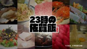 「23時の佐賀飯アニメ」特設サイト