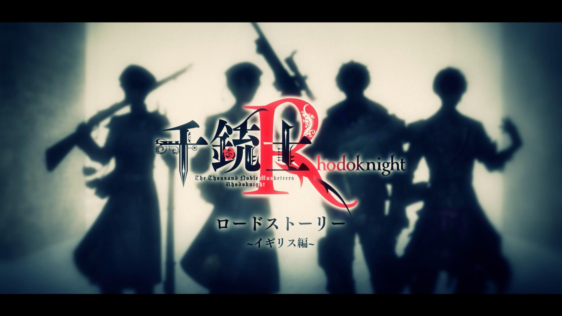 新作アプリ「千銃士:Rhodoknight」熊谷健太郎さん、 広瀬裕也さんらのキャラクターボイスも聞けるロードストーリーPV「イギリス編」初公開!