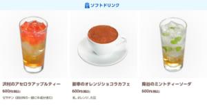 「cookpadLive 青道祭vol.2」ソフトドリンク(沢村・御幸・降谷)