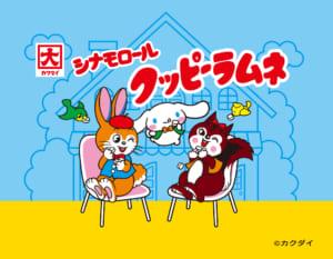 「サンリオキャラクターズ クッピーラムネコラボシリーズ」シナモロールデザイン