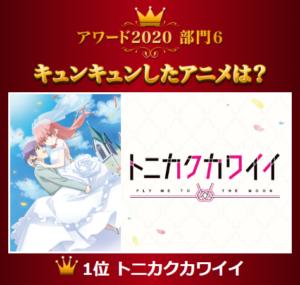「dアニメストアアワード2020」キュンキュンしたアニメ1位 トニカクカワイイ