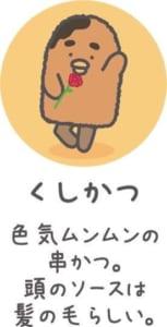 TVアニメ「チキップダンサーズ」キャラクター紹介 くしかつ