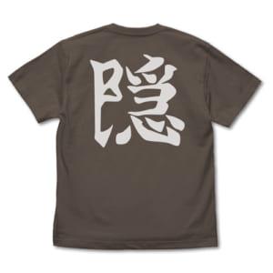 鬼殺隊 隠 Tシャツ バック