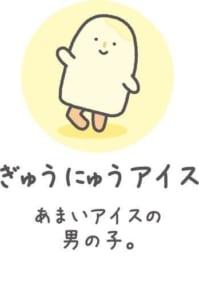 TVアニメ「チキップダンサーズ」キャラクター紹介 ぎゅうにゅうアイス