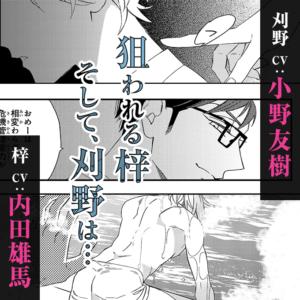 「カーストヘヴン 修学旅行編」梓役:内田雄馬さん 刈野役:小野友樹さん