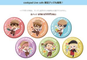 「cookpadLive 青道祭vol.2」限定グッズ「缶バッジ」