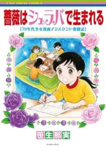 薔薇はシュラバで生まれる【70年代少女漫画アシスタント奮闘記】