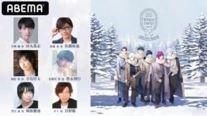 「A3!」冬組特番「MANKAIカンパニーpresents