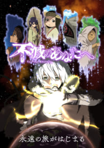 TVアニメ「不滅のあなたへ」新ビジュアル