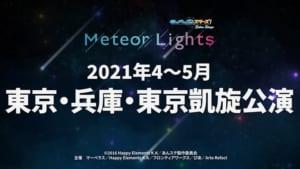 「『あんさんぶるスターズ!エクストラ・ステージ』~Meteor Lights~」
