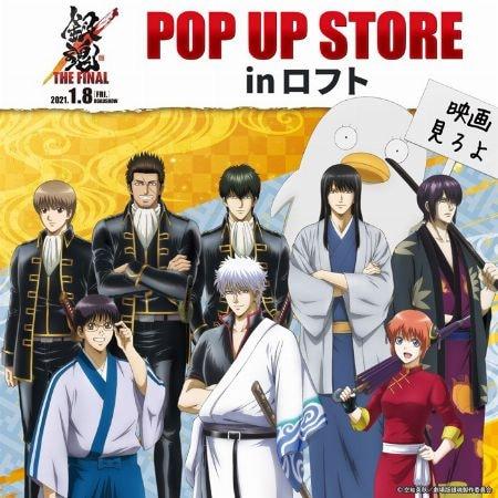 映画「銀魂 THE FINAL」POP UP STORE開催決定ィイイ!グッズ販売、等身大パネル展示、銀さんの館内放送など
