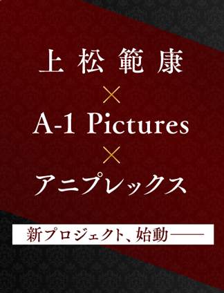 「AnimeJapan」上松範康×A-1 Pictures×アニプレックス 新プロジェクト発表会