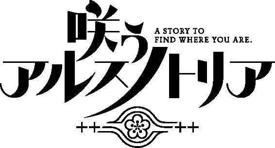 咲う アルスノトリア魔法学園放送部!