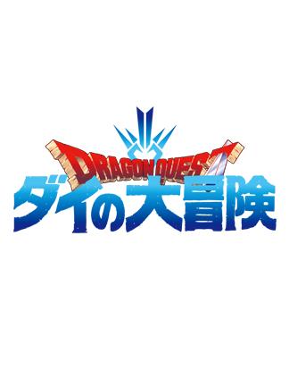 「ドラゴンクエスト ダイの大冒険」AnimeJapan スペシャルステージ