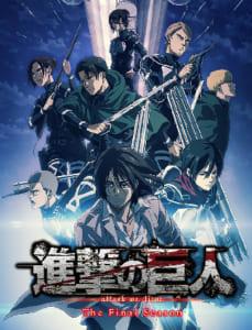 TVアニメ「進撃の巨人」The Final Seasonスペシャルステージ