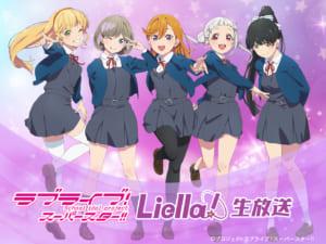 ラブライブ!スーパースター!! Liella!生放送 ~AnimeJapanからこんにちは!~