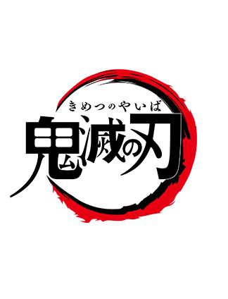 アニメ「鬼滅の刃」ステージ