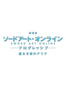 「劇場版 ソードアート・オンライン -プログレッシブ- 星なき夜のアリア」スペシャルステージ