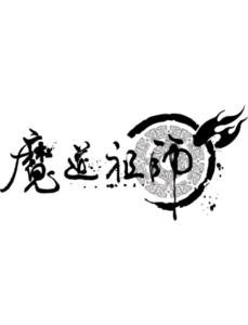 TVアニメ「魔道祖師」ステージ