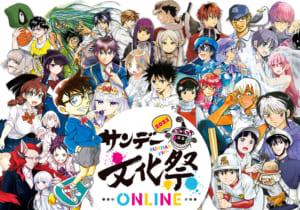 「サンデー文化祭 ONLINE」