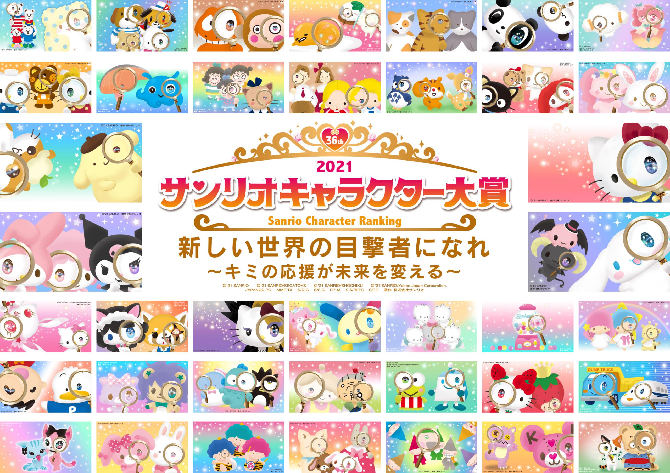 「2021年サンリオキャラクター大賞」エントリー80キャラクターが決定!新たな投票方法の詳細も