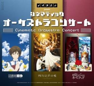ノイタミナ presents シネマティックオーケストラコンサート