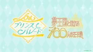 「夢100」6周年プリンスパレードアーカイブ配信