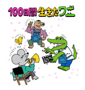 アニメーション映画「100日間生きたワニ」描き下ろしイラスト