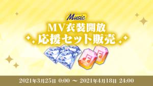 「あんさんぶるスターズ!!Basic&Music」MV衣装開放応援セット販売