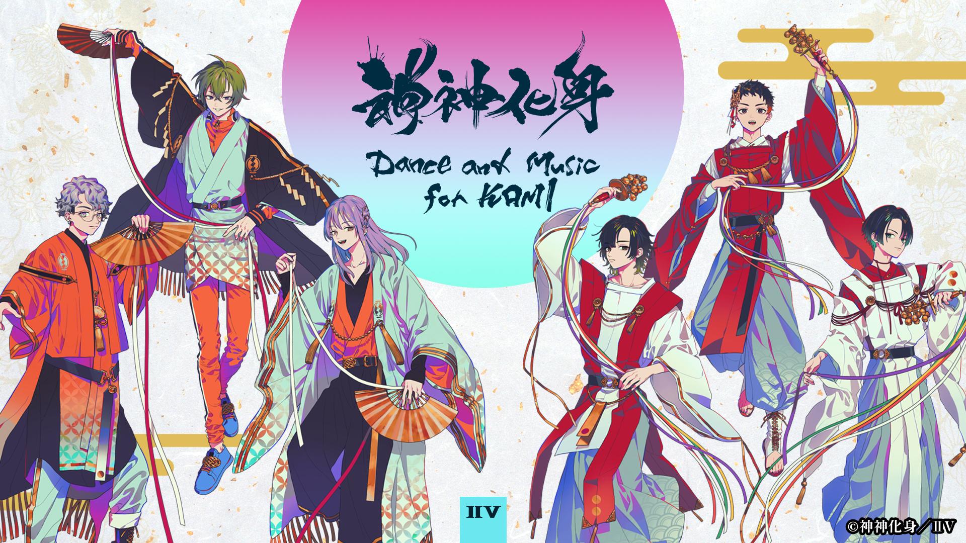 「超声優祭2021」神神化身‐Dance and Music for KAMI‐