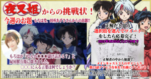 TVアニメ「半妖の夜叉姫」第23話アフレコ台本プレゼントキャンペーン
