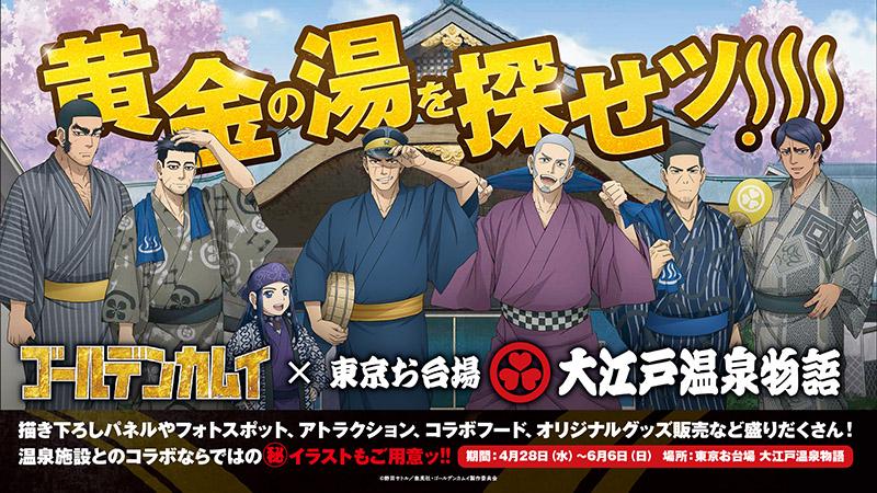 TVアニメ「ゴールデンカムイ」×「大江戸温泉物語」コラボイベント開催決定!放送3周年記念キャンペーンも実施