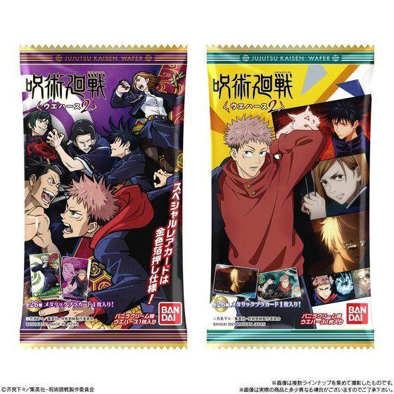 「呪術廻戦」カード付ウエハース第2弾 パッケージ