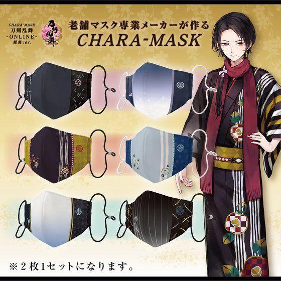 「刀剣乱舞」刀剣男士の軽装をイメージした布マスクが登場!加州清光&大和守安定など2枚1セット