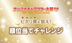 「2021年サンリオキャラクター大賞」ピタリ賞を狙え!順位当てチャレンジ