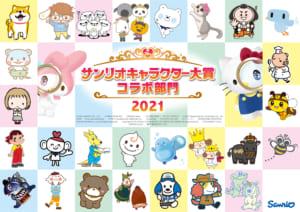 「2021年サンリオキャラクター大賞」コラボ部門