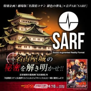 劇場版「名探偵コナン 緋色の弾丸」×音声AR「SARF」