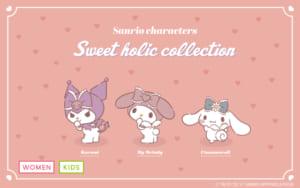 サンリオ×GU「Sweet holic collection」