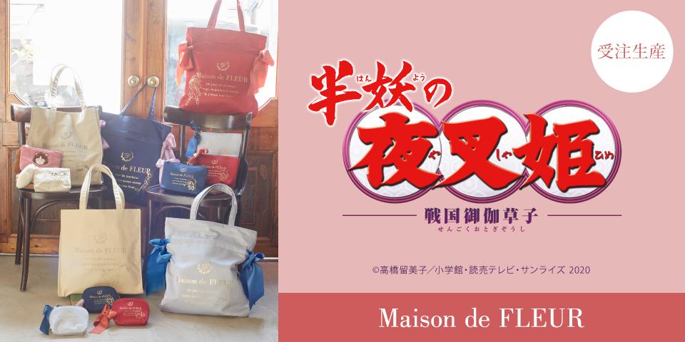 「Maison de FLEUR」×「半妖の夜叉姫」