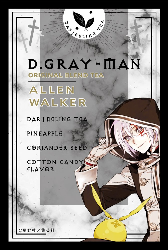 『D.Gray-man』ブレンドティー アレン・ウォーカー
