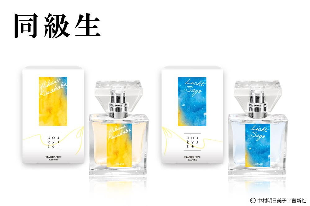 「同級生」佐条&草壁のフレグランス発売決定!エモさにぐっと来る香りのイメージも必読