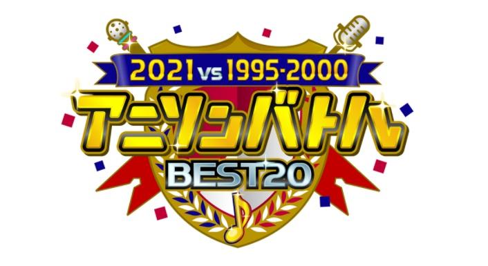 アニソンバトルBEST20<2021vs1995-2000>