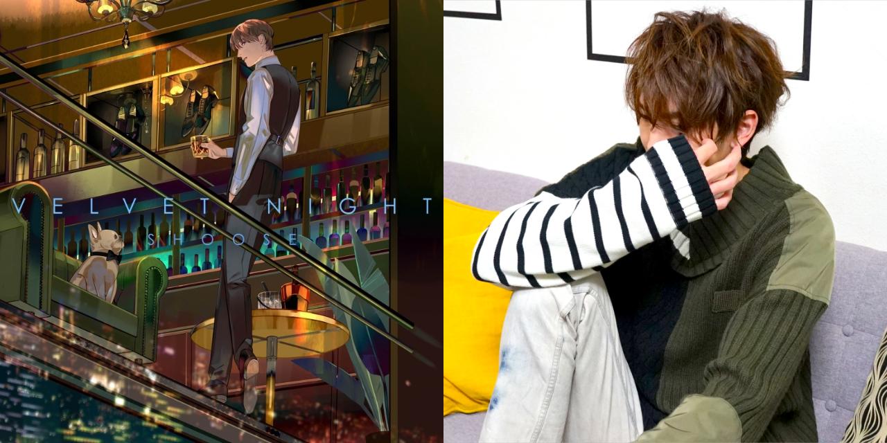 """しゅーずさん4thAL「Velvet Night」発売記念インタビュー!「夜」をテーマに豪華作家陣による""""書き下ろし楽曲のみ""""の贅沢な1枚をリリース"""